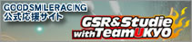 GOODSMILE RACING公式応援サイト